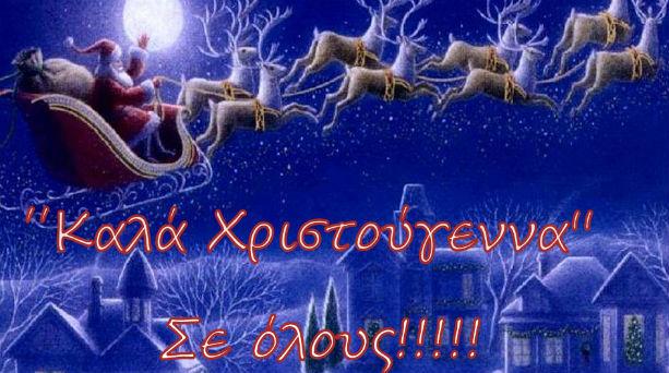 Καλά-Χριστούγεννα